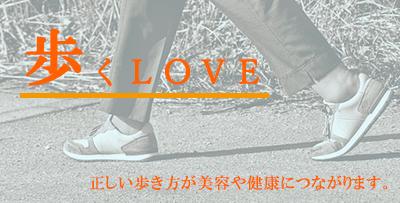 歩くLOVE
