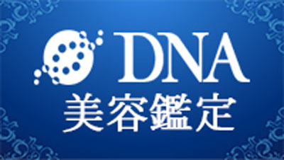 DNA美容鑑定